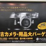 中古カメラ・用品大バーゲン2011