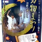 関市刃物祭り