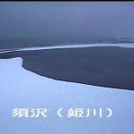 須沢・姫川河口