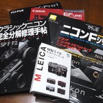 購入したカメラ関係の本