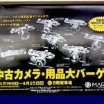 中古カメラ・用品大バーゲン    2012.4
