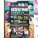 翡翠鉱物展のポスター 王国館