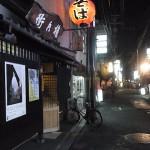 京都祇園 権兵衛
