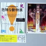 ヒスイ王国館のポスター