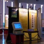 フォッサ・マグナ・ミュージアム