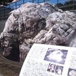 巨大な翡翠原石 きらら青海