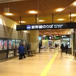 新幹線乗り場 糸魚川駅