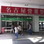 名古屋骨董祭  H27.5