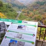 小滝川翡翠峡遠望