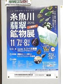 翡翠鉱物展の案内ポスター
