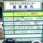 セッコク展示即売会 花木センター