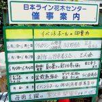 ウチョウラン・山野草・小品盆栽の展示即売会 2016.6.4