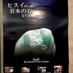 翡翠の宣伝ポスター