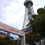 名古屋栄のテレビ塔