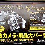 春の中古カメラ・用品大バーゲン 2017.4.19