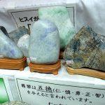 糸魚川翡翠・ミネラルフェア
