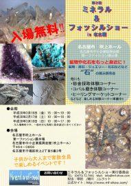 ミネラル&フォッシルショーin名古屋