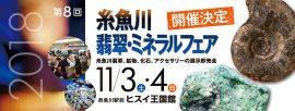 糸魚川翡翠ミネラルフェア 2018