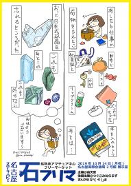 名古屋石フリマ 2019.10.14