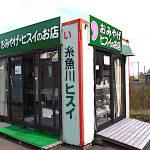 ヒスイのお店 市振の道の駅