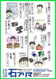 名古屋石フリマ 2020.3.1