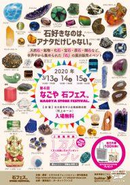 名古屋石フェス 2020.3