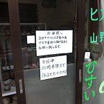 翡翠探し 119-1 1日目