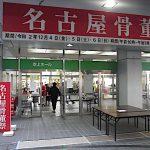 名古屋骨董祭 2020.12.4